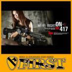 VFC H&K HK417 12in 完成品電動ガン 本体のみ エアガン 18歳