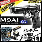 (4点セット品) 東京マルイ 電動ハンドガン M9A1 バッテリー 充電器 BB弾セット 4952839175076