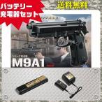(3点セット品) 東京マルイ 電動ハンドガン M9A1 バッテリー 充電器セット エアガン 4952839175076