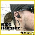 Z011 Ztac LIH Bone Conduction(骨伝導)ヘッドセット 無線 サバゲ チーム ラジオ