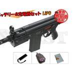(4点セット品)ミリタリー 電動ガン 東京マルイ G3 SAS シンプルセット リポ LiPO 4952839170774 fvs-a-li フルセット