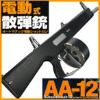 AA-12 エアガン 東京マルイ 電動ガン ショットガン 新製品 エアーガン  日本製 4952839171016(18erm)