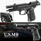 エアガン 東京マルイ ガスブローバック U.S M9 PISTOL US ピストル 4952839142689