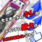 (FIRSTオリジナル)マイクロ F.E.T.デバイス FET 電動ガン 高性能リレー回路 ※上級者向け (ネコポス対応可能商品)