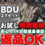 【到着後14日以内なら返品OK!】 BDU上下セット  A-TACS / FG サバゲ ミリタリー ユニフォーム 装備品 初心者 コスプレ eg-sale