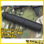(取付可能エアガンと同時購入限定) FIRST オリジナル サプレッサー BK 14mm逆ネジ エアガン 電動ガン ライフル