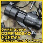 (電動ガンやエアガン本体と同時購入限定4980円) FIRST オリジナル COMP M2タイプ ドットサイト レンズカバー付 光学機器 サバゲ ダットサイト