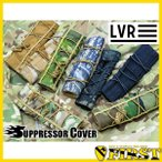 【受注生産品】LVR サプレッサーカバー 装備品 サバゲー ドレスアップ サイレンサー保護 迷彩 カモフラ