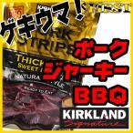KIRKLAND ポーク ストリップス ジャーキー BBQ風味 おつまみ ギフト