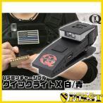 クイックライト(QuiqLite) Q-XBW X USBリチャージブル 白/青