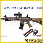 (6月予約)(4点セット) 次世代電動ガン マルイ HK416デルタカスタム ドットサイト レンズカバー付純正セット エアガン res06