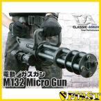 CLASSIC ARMY 電動ガスガン M132 マイクロミニガン(JAPAN仕様) クラシックアーミー コンパクトガトリングガン pointup