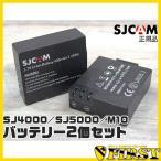 SJCAM デジタルアクションカメラ バッテリー 2個入り ウェアラブル 車載 防犯 撮影 小型 スパイ