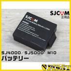 SJCAM デジタルアクションカメラ バッテリー 1個入り ウェアラブル 車載 防犯 撮影 小型 スパイ