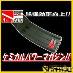 (FIRSTオリジナル) ライラクス ガルーダ M16/M4 900連 ケミカルパワーマガジン cpm 長寿命 カスタム 弾上がり改善 (18xrg)GARUDA Laylax 22cus