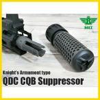 電動ガン用パーツ BA064 KACタイプ QDC CQB サプレッサー サバゲ ミリタリー サバゲで有利