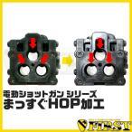 (カスタムオーダー) 電動ショットガン シリーズ まっすぐHOP加工 集弾性 アップ サバゲ