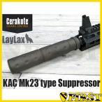 Knight's Armament Mk23タイプ サプレッサー セラコートVer. Midnight Bronze 14mm 逆ネジ サバゲで有利