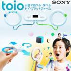 toio トイオ 基本セット(レゴ付き) トイ・プラットフォーム SONY ソニー 知育玩具 プログラミング 工作 レゴ おもちゃ 2100420001187