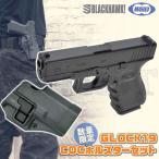(数量限定2点セット品) G19 CQCホルスターセット 東京マルイ ガスブローバック グロック19 ハンドガン 18才 新製品  (18ghm)