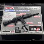 (近日発売予定) 東京マルイ ガスブローバックショットガン サイガ-12K