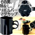 リボルバー マグカップ ミリタリー雑貨 ブラック ホワイト キッチン 台所 GUN ガン 銃 男前 プレミアムフライデー