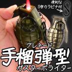 グレネード ガスターボライター ミリタリー雑貨 カーキ オリーブドラブ 男前 真鍮古美 GUN ガン 爆弾 手榴弾