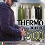 ステンレスボトル THERMO BOTTLE キッチン雑貨 イタリアデザイン マイボトル 水筒 保温 保冷 直飲み 500ml