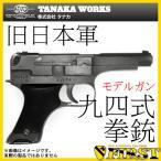 (モデルガン) タナカ 九四式自動拳銃 前期型 HW ダミーカートリッジ式無発火タイプ