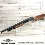 モデルガン Model 1897 ライオットガン 20インチ バージョン2 タナカ製
