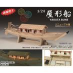 (取寄品)ウッディジョー 木製模型 1/24 屋形船 和舟 精密 WoodyJOE 4560134351585