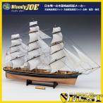(取寄品) ウッディジョー 木製模型 1/100 カティサーク (帆付き)