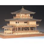 (取寄品)ウッディジョー 木製模型 1/75 鹿苑寺 金閣 精密 WoodyJOE 4560134352032