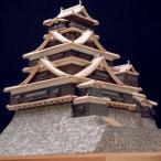 (取寄品)ウッディジョー 木製模型 1/150 熊本城 天守閣 精密 上級者向け WoodyJOE 4560134352339