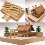 (取寄品)ウッディジョー 木製模型 1/150 神明造り 神社 精密 上級者向け WoodyJOE 4560134352506