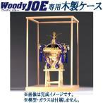 (取寄品)ウッディジョー用 建築ケース K型 (法起寺三重塔・神輿用) 45x45x65cm (※枠・台座のみ。ガラス無)