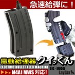 電動給弾器 クイッくん 自動 エアガン 電動ガン対応 楽々装填 時短 スペアマガジンに
