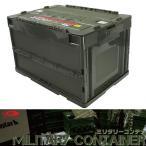 ミリタリーコンテナ ODカラー 折り畳める 軽量 収納 ボックス 4560329180396