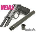 東京マルイ ガスブローバック M9A1 メタルアウターバレル&S.A.S. サイレンサーアタッチメントシステム 4560329181683