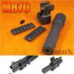 マルイ M870タクティカル ミニレイルシステム DX ライラクス 4560329182260