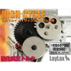 EGハードギア 強化純正トルクタイプ ハイサイクルカスタムシリーズ専用 4560329185957