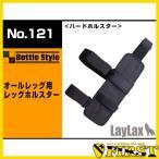 ���ߥ�����10/22�����̸��ꡪBATTLE STYLE No.121 BK ������쥰�� ��å��ۥ륹���� �饤�饯�� ���� �ʥ���� 4560329186213 �饤�饯�� Laylax  svg