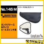 No.145M ガンラグケースM 4〜4.5インチ用 BATTLE STYLE  エアガン ガスガンに 4560329186237 outlet01 outlet01
