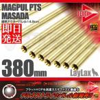 デルタストライクバレル 380mm MAGPUL PTS MASADA ACR 14.5インチ 電動ガン用カスタムパーツ ライラクス 4560329187029