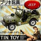 (取寄品)ブリキのおもちゃ ジープ JEEP レトロ アンティーク インテリア オブジェ 置物 玩具 ミリタリー 軍  4571361744682