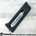 ガスタンク5本付 ハンドガン CARBON8 カーボネイト M45 CQP CO2 ブローバック 二酸化炭素ガス 1911 海兵隊 ガバメント ガスガン  本体のみ