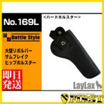 No.169L サムブレイクヒップ リボルバー 6インチ用 BATTLE STYLE 4571443133175 xmas outlet01