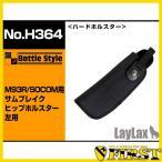 ���ߥ�����10/18�����̸��ꡪNo.H364 ����֥쥤���ҥåץۥ륹���� ���� 4571443133250 BATTLE STYLE�饤�饯�� Laylax  svg1