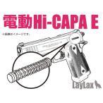 ライラクス NINE BALL  マルイ 電動Hi-CAPA E エアシールノズルガイドセット