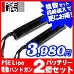 (2個セット)(2セット目以降からさらに100円引き!) PSE リポバッテリー 電動ハンドガンタイプ 7.4V 700mAh 4571443135575